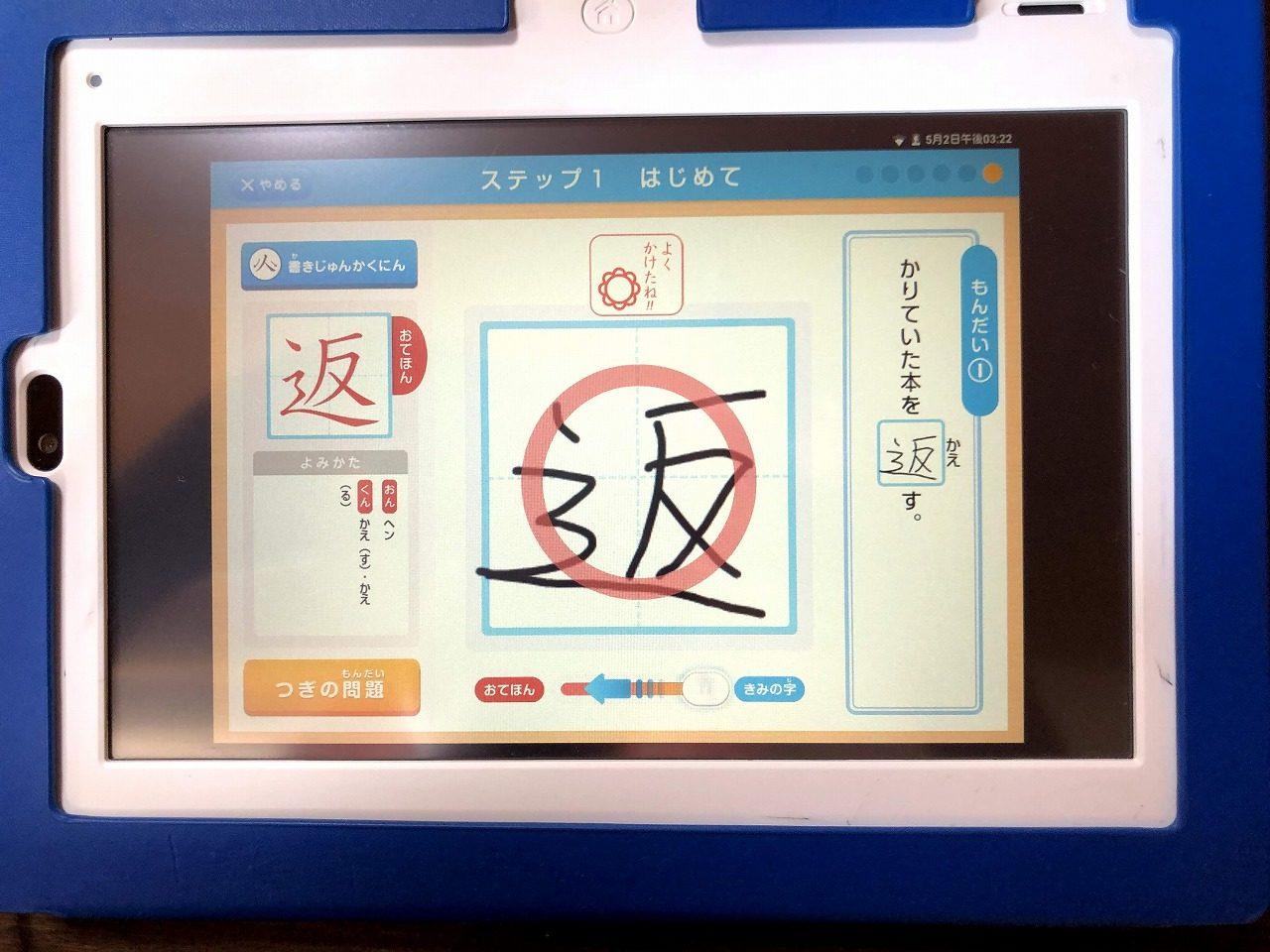 チャレンジタッチ 小学生 漢字学習