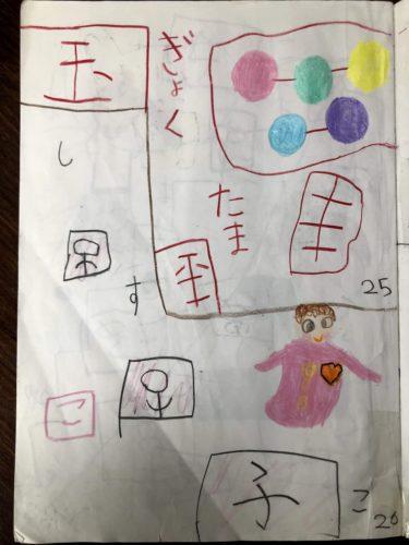 【小学1年生の独自漢字練習】1年生の夏休みに書いた娘の漢字お絵描き練習方法(前編)