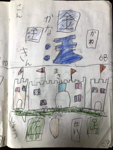 【小学1年生の独自漢字練習】1年生の夏休みに書いた娘の漢字お絵描き練習方法(後編)