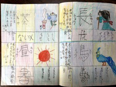 【独自漢字練習161字】2年生の夏休みに書いた娘の漢字お絵描き練習方法(後編)