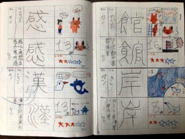 【小学3年生の独自漢字練習】ドリル以外でのおすすめ漢字練習方法(前編)