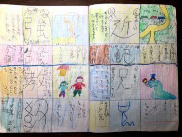 【独自漢字練習161字】2年生の夏休みに書いた娘の漢字お絵描き練習方法(前編)