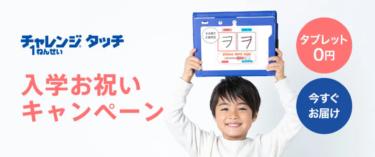 チャレンジタッチを1年生から始めるなら年長時の入会がお得!【特典を写真で紹介】