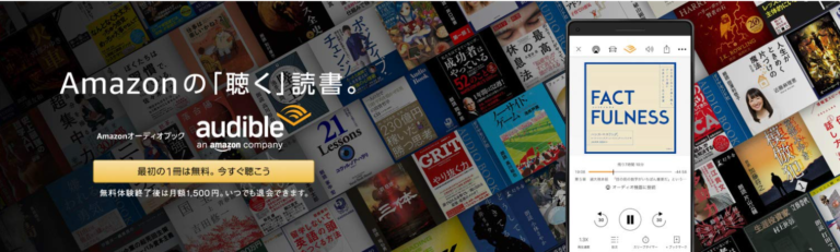 Amazon Audible(オーディブル)