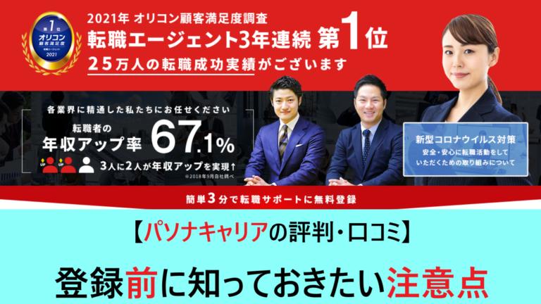 パソナキャリア 評判 口コミ