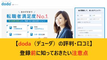 【doda(デューダ)の評判・口コミ】登録前に知っておきたい注意点