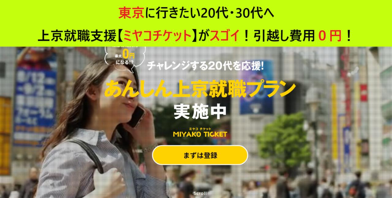 MIYAKO TICKET(ミヤコチケット) 評判 口コミ
