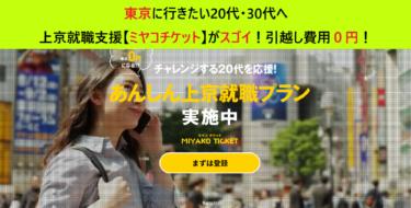 【ミヤコチケット】がスゴイ! 東京に行きたい20代・30代へ|上京就職支援引越し費用0円!