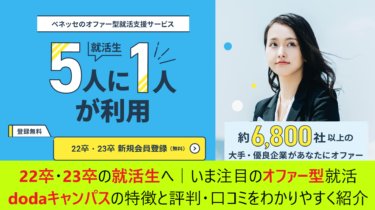 【dodaキャンパス】の評判・口コミ|22卒・23卒の就活生へいま注目のオファー型就活の紹介