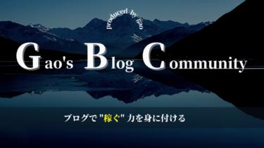 ガオさんのブロガー向けサロン『GBC』に実際入会したレビュー【デメリットあり】