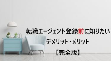 転職エージェント登録前に知りたいデメリット・メリット【完全版】