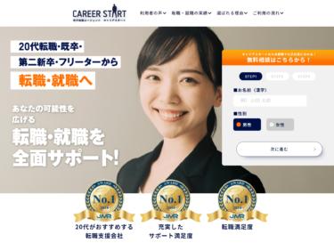 【キャリアスタート】評判・口コミ・特徴を完全解説 現状月給25万円以下の若者専門の転職サポート